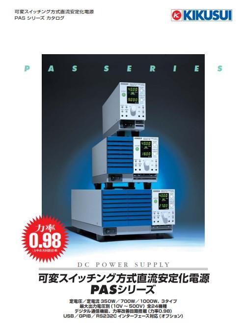 Kikusui Dc Power Supply Insulation Tester Hi Pot Tester